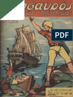 Ο Θησαυρός των Παιδιών 1947Β΄ τ.32