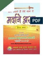 Mardan-E-Arab-1 (Hindi) by Khalifa-E-Huzur Mufti-E-Azam,Hazrat Allama Abdul Sattar Hamdani(Maddazillahul Aali).pdf