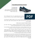 הטרנדים האחרונים בתחום נעלי הספורט