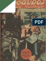 Ο Θησαυρός των Παιδιών 1947Β΄ τ.35