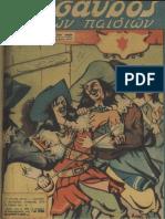 Ο Θησαυρός των Παιδιών 1947Β΄ τ.39