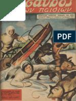 Ο Θησαυρός των Παιδιών 1947Β΄ τ.41