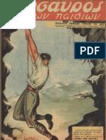Ο Θησαυρός των Παιδιών 1947Β΄ τ.42