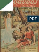 Ο Θησαυρός των Παιδιών 1947Β΄ τ.43