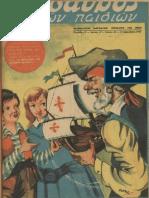 Ο Θησαυρός των Παιδιών 1947Β΄ τ.44