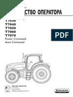 Руководство оператору T7000
