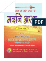 Mardan-E-Arab-2 (Hindi) by Khalifa-E-Huzur Mufti-E-Azam,Hazrat Allama Abdul Sattar Hamdani(Maddazillahul Aali)
