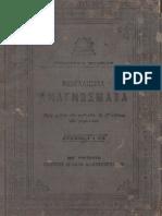63-Νεοελληνικά Αναγνώσματα, Β Γυμνασίου, 1913