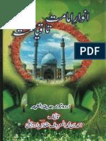 Anwar-e-Imamat ta Qayamat
