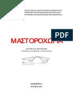 MASTOROXVRIA