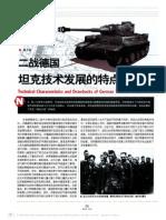 二战德国坦克技术发展的特点和缺陷