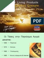 EPIXEIPHMATIKH_EYKAIPIA_2007.02.14