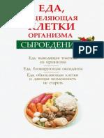 Валожек О. - Сыроедение. Еда, исцеляющая клетки организма - 2012