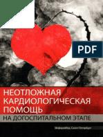 Руксин В. В. Неотложная кардиологическая помощь на догоспитальном этапе. 2010