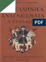58-Νεοελληνικά Αναγνώσματα, Α Γυμνασίου, 1950