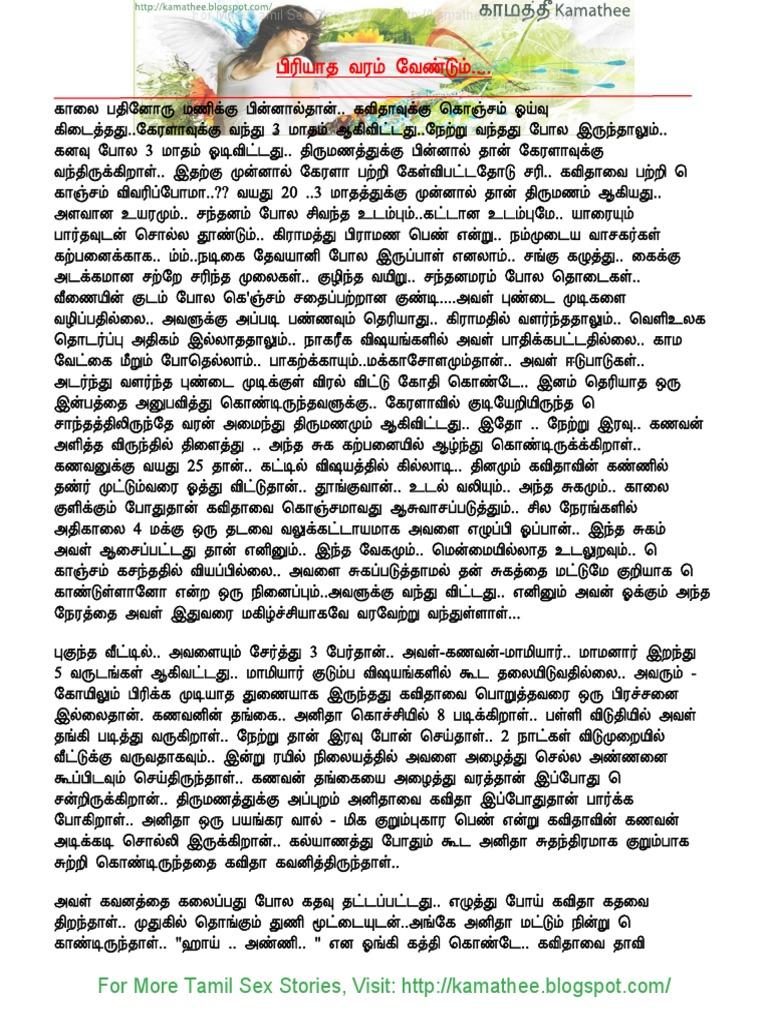 Tamil sex stories in pdf format free download