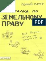 Полный зачет - Шпаргалка по земельному праву.pdf