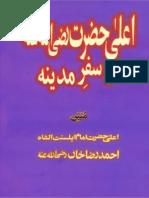 Ala Hazrat Ka Safr e Madina