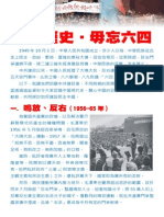 prc60years