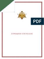 Συνοδική Εγκύκλιος Εκκλησίας Κύπρου για θέματα παιδείας