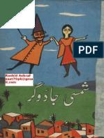Shamsi Jadugar-Wizard Winkle by Muriel Holland-Zubaida Sultana-Feroz Sons