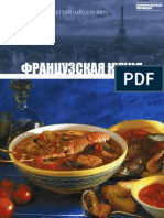 Кухни народов мира. Том 04 - Французская кухня - 2010