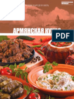 Кухни народов мира. Том 06 - Армянская кухня - 2010
