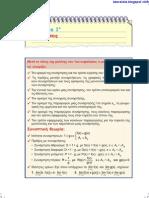 Μαθηματικά Γ Λυκείου Γενικής