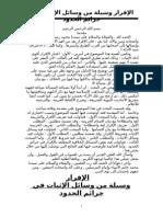 Copy of الاقرار (1)