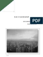 香港命中注定是一個殖民地