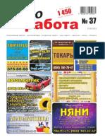 Aviso-rabota (DN) - 37 /122/