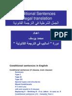 الجملة الشرطية في الترجمة القانونية
