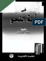 Arabic Conjuctions