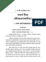 Bhagavata Geeta Chapter one-Bengali