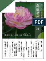 正蓮寺だより21号PDF