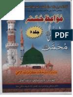 Mawaiz Hasna Vol 3
