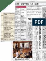 130915山陽新聞