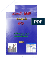 SPSS Data Analysis Dr EZZ