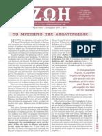 ΖΩΗ-9-13-Το Μυστήριο της Απολυτρώσεως