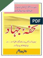 Tuhfa e Jihad by Darul Qalam