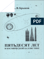 50 Godina Kosmicke Balistike -RUS