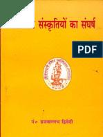 Dharmon Aur Sanskrtiyon Ka Sangharsh - Vraj Vallabha Dwivedi