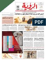 Alroya Newspaper 18-09-2013.pdf