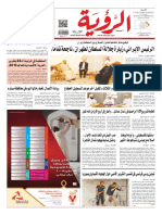 Alroya Newspaper 18-09-2013.pdf