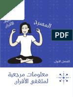 دليل تعزيز نوعية الخدمات الصحية - العراق