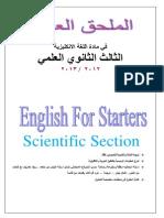 اللغة الانكليزية البكالوريا العلمي الملحق مع ترجمته