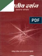 Bharatiya Darshan - Vraj Vallabha Dwivedi