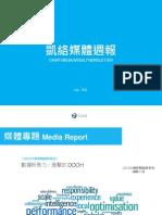 Carat Media NewsLetter 705 Report