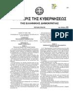 39bc547b76c9 Το κόκκινο βιβλιαράκι του κειμενογράφου Οδηγός για τη σωστή χρήση της  ελληνικής γλώσσας στην επικοινωνία