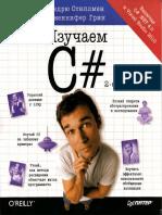 Стиллмен Э., Грин Дж. Изучаем C#. Включая C# .NET 4.0 и Visual Studio 2010 (2012)